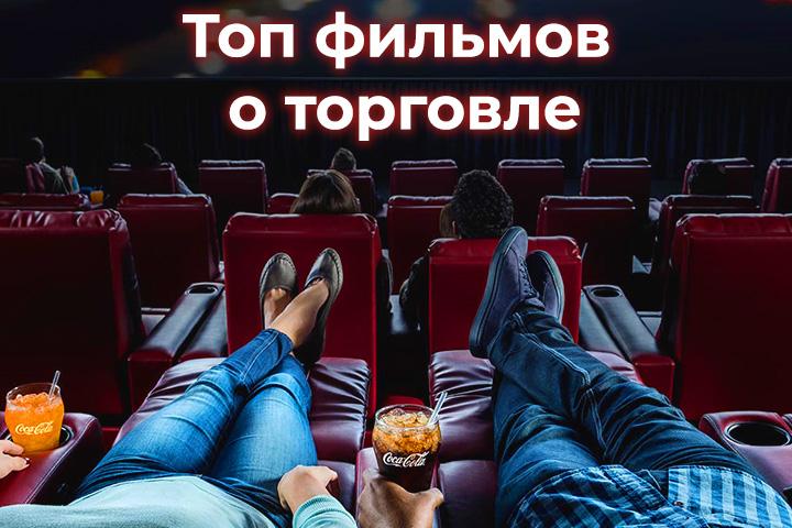 фильмы о торговле