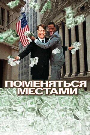 Топ фильмов про биржу