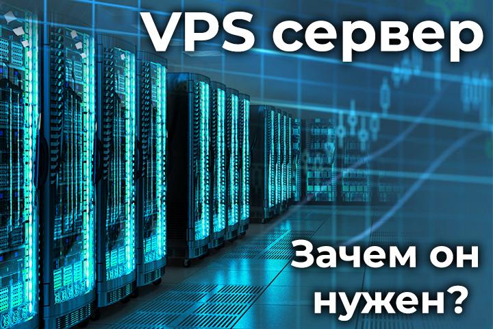 как ускорить vps сервер
